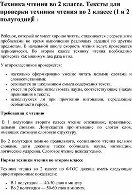 Тексты для проверки техники чтения во 2 классе