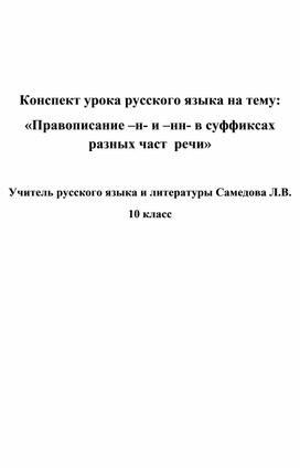 «Правописание –н- и –нн- в суффиксах разных частях  речи»