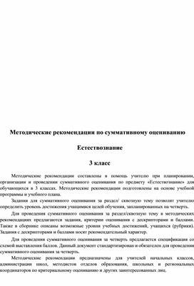 "Суммативное и формативное оценивание по предмету ""Естествознание "" в 3 классе ( 2018 год)"
