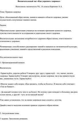 """Воспитательский час """"Как укрепить здоровье"""""""