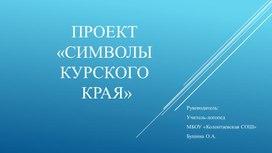 Проектная работа  (презентация)  «Символы Курского края»