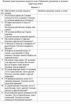 """Решение задач разных видов при изучении темы """"Табличное умножение и деление""""(зачёт в двух вариантах для 3 класса)"""