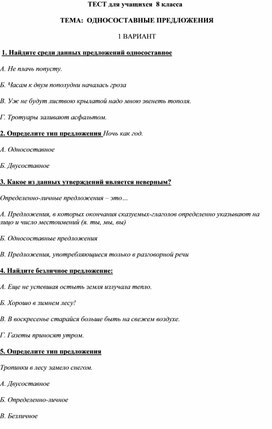 """Конспект урока """"Односоставные предложения"""""""