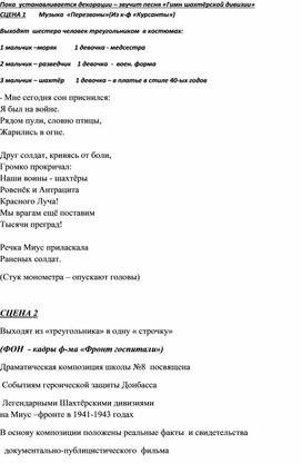 "Драматизация на конкурс ""Обелиск у дороги"""