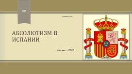 Абсолютизм в Испании