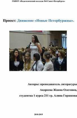 """Проект для студентов колледжей, старшеклассников """"Новые Петербуржцы"""""""