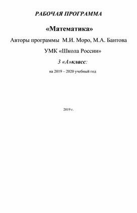 Рабочая программа Математика 3 класс УМК Школа России