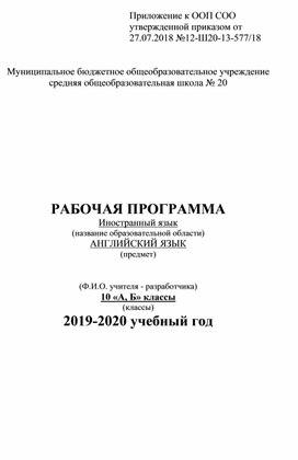 Рабочая программа по английскому языку для 10 класса составлена на основе Федерального Закона