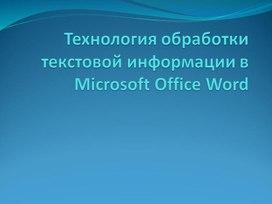 Технология обработки текстовой информации в Microsoft Office Word