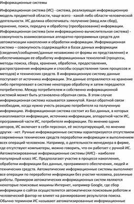 Информационные системы.docx