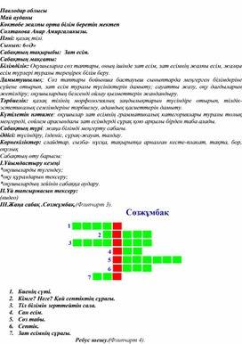 """Презентация по казахскому языку на тему """"Зат есім"""" (6 класс,казахский язык)"""