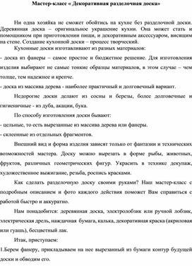 "Мастер-класс ""Декоративная разделочная доска"""