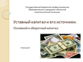 """Презентация по экономике """"Уставный капитал и его источники"""""""