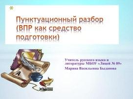 Задания по пунктуации для подготовки к ОГЭ по русскому языку