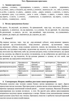 Тест 11 класс  Правописание приставок