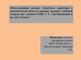 «Использование реплик этикетного характера в диалогической речи на примере заданий в рабочей тетради как элемента УМК С. Г. Тер-Минасовой и др. для 3 класса»