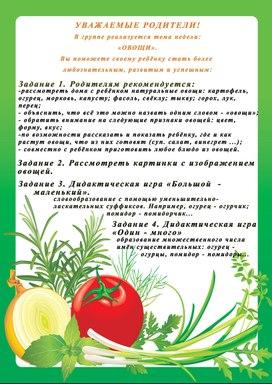 """Рекомендации родителям по теме """"Овощи"""""""