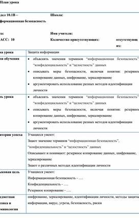 Информатика_10 класс_Защита информации_План урока