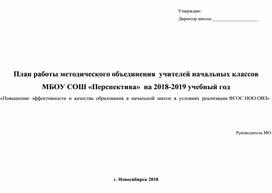 План работы методического объединения учителей начальных классов 2018-2019 год