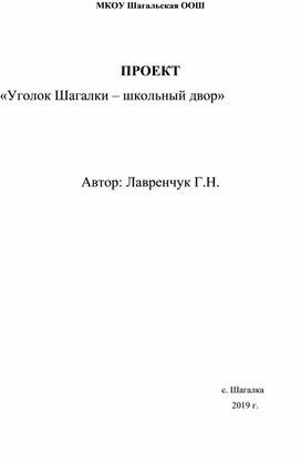 """Проект  """" Уголок Шагалки - школьный двор"""""""