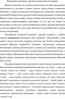 Взаимосвязь антонимии с другими лексическими категориями