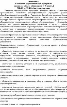 Аннотация к ООП ООО