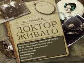 "Презентация ""Б.Л. Пастернак ""Доктор Живаго"""