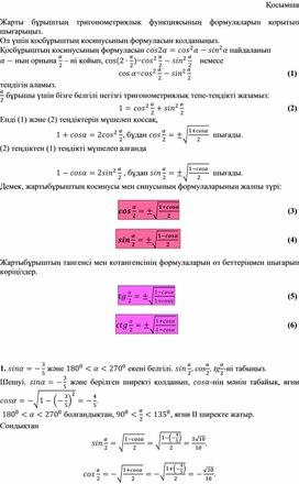 4Тригонометрия формулалары қосымша (1)