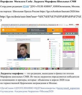 Портфолио  Могилата Глеба  Лауреата Марафона Школьных СМИ
