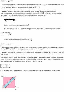 2Геометрическая вероятность_Приложение 2_Задания для групп