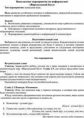 Виртуальный батл.docx