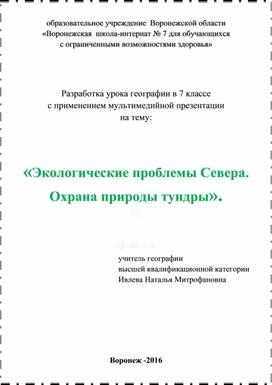 """Разработка урока с применением ИКТ """"Экологические проблемы Севера"""" для школы 8 вида."""