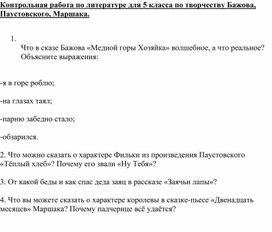 Контрольная работа по творчеству Бажова, Маршака, Паустовского, 5 класс