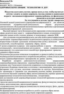 """Статья """"ЗДОРОВЬЕСБЕРЕГАЮЩИЕ   ТЕХНОЛОГИИ  В  ДОУ"""""""