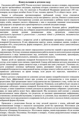 """Консультация для воспитателей """"Пожарная безопасность в ДОУ"""""""