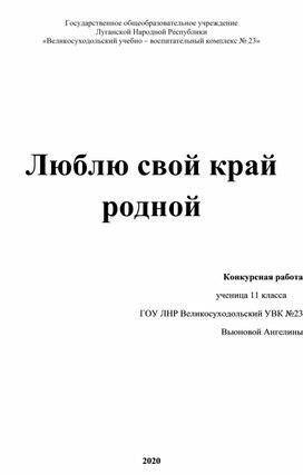 """Конкурсная работа по русской литературе по теме:""""Родной край"""""""