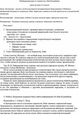 Обобщающий урок музыки по творчеству Абая Кунанбаева