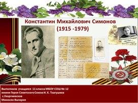 К.М. Симонов. Творческий путь