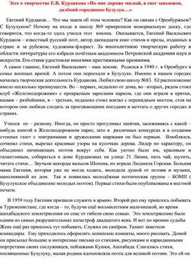 Творческая работа о поэте Е.В. Курдакове