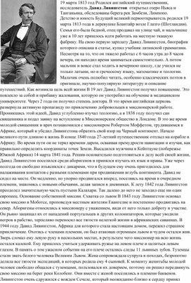 """Устный журнал""""Календарь географических дат"""""""