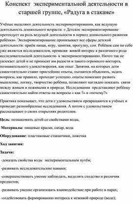 Opyty_i_experimenty_Raduga_v_stakane