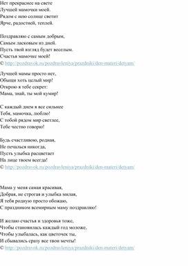 Подборка стихотворений для мероприятия «День матери».