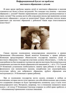 Информационный буклет по проблеме  жестокого обращения с детьми    В
