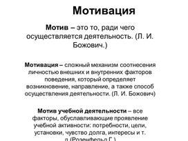 """Родительское собрание """"Мотивация"""""""