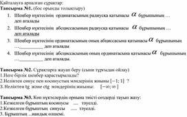1 анықт.обл. мен мәнд.жиыны__қосымша1