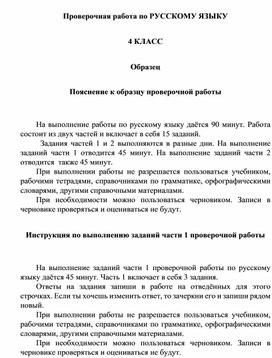Русский язык ВПР 4 класс