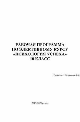 РАБОЧАЯ ПРОГРАММА 10 кл