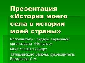 """Проект """"История моей семьи в истории страны"""""""