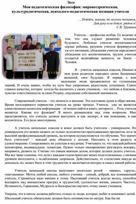 Эссе  Моя педагогическая философия: мировоззренческая, культурологическая, психолого-педагогическая позиция учителя
