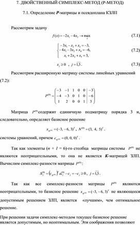 ДВОЙСТВЕННЫЙ СИМПЛЕКС-МЕТОД (Р-МЕТОД)